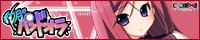 Q-X最新作『幻月のパンドオラ』応援中!